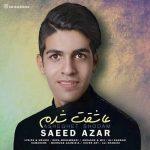 موزیک عاشقت شدم از سعید آذری