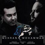 موزیک چشم آبی از محمد مهران جمالی