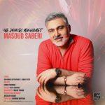 موزیک یه جوری میخوامت از مسعود صابری