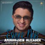 موزیک عشق ناب از امیرحسین علیزاده