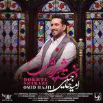 موزیک دخت شیرازی از امید حاجیلی